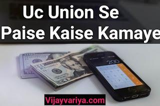 Uc Union Se Paise Kaise Kamaye Full Guide In Hindi