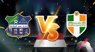 مباراة مصر المقاصة والبنك الأهلي ماتش اليوم مباشر 16-2-2021 والقنوات الناقلة في الدوري المصري