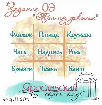 """ОЭ """"Три из девяти"""" до 04.11.2020 г."""
