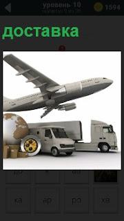 Транспорт для доставки различных грузов по стране и за рубежом. А именно самолетом, поездом, автомобилем
