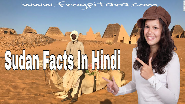 Sudan Facts In Hindi