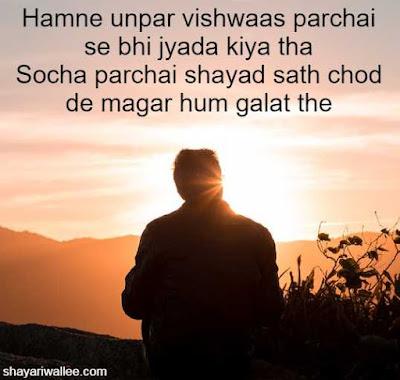 i am alone shayari 2 lines