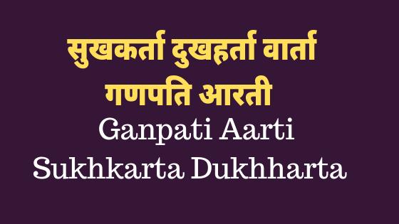 गणपति आरती | Sukhkarta Dukhharta | Ganpati Aarti |