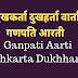 सुखकर्ता दुखहर्ता वार्ता विघ्नाची | गणपति आरती | Sukhkarta Dukhharta | Ganpati Aarti |