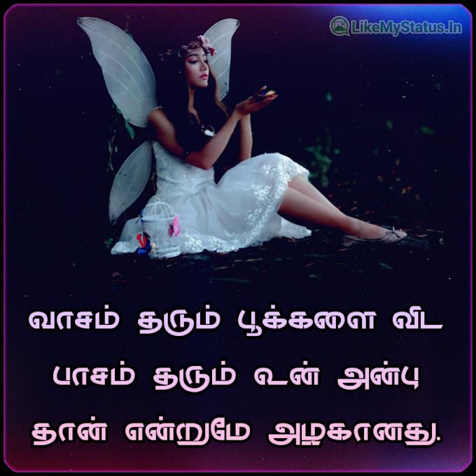 வாசம் தரும் பூக்களை விட... Tamil Kadhal Kavithai...