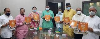 Rajsamand sansad diya kumari के sewa karyon ki pustak ka vimochan beawar news