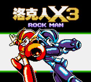【GBC】洛克人X:電幻任務+X2:噬魂者+X3+3系列全集!
