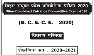 Bihar Combined Entrance Competitive Exam BCECE 2020-Agriculture, BSc Nursing, Pharmacy, Para Medical Degree Courses Exam