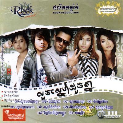 Rock CD Vol 111