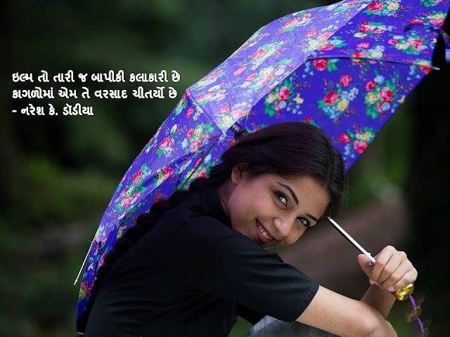 इल्म तो तारी ज बापीकी कलाकारी छे Gujrati Sher By Naresh K. Dodia