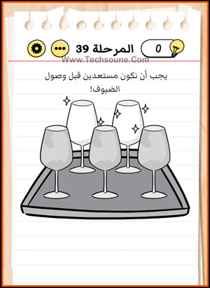 حل Brain Test المستوى 39