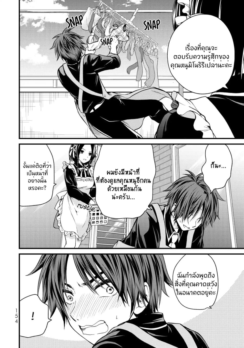 อ่านการ์ตูน Ojousama no Shimobe ตอนที่ 18 หน้าที่ 11