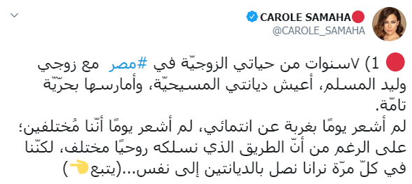كارول سماحة: أعيش مع زوجى المسلم فى مصر وأمارس ديانتى المسيحية بحرية