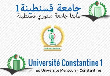 الموقع الرسمي لجامعة منتوري قسنطينة