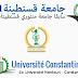 الموقع الرسمي لجامعة منتوري قسنطينة Université Mentouri Constantine