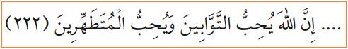 Q.S. Al-Baqarah ayat 222 - Pengertian Taharah
