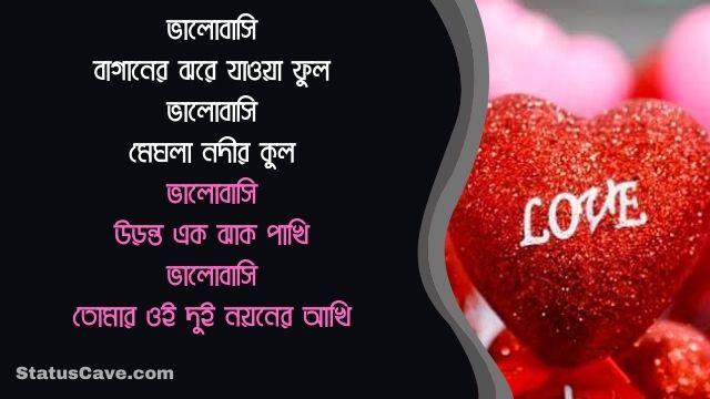 Bangla Romantic Status 2