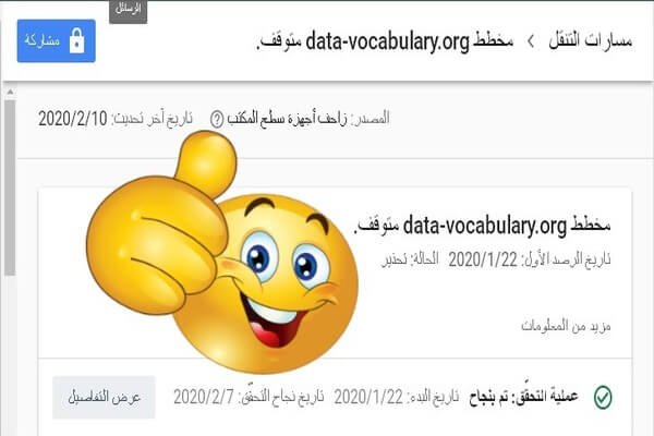 حل مشكلة مسارات التنقل data-vocabulary.org schema deprecated