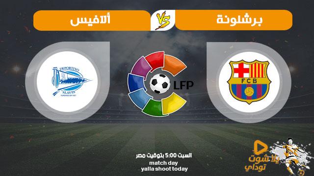 مشاهدة مباراة برشلونة والافيس بث مباشر اليوم 21-12-2019 في الدوري الاسباني