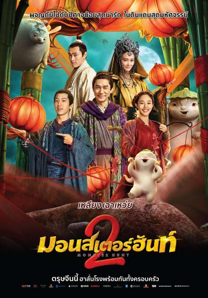Monster Hunt 2 (Zhuo Yao Ji 2) (2018) มอนสเตอร์ ฮันท์ 2
