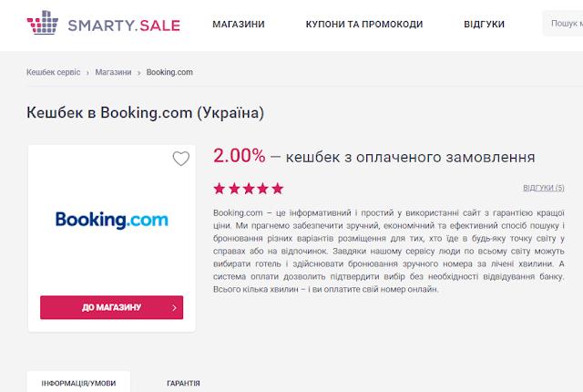 Кешбек на Booking.com в Smarty.Sale 2%