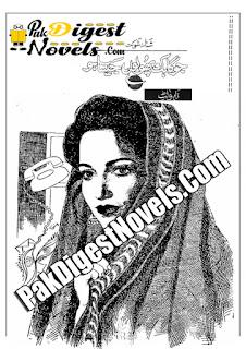 Jo Gahak Phoolon Jaisa Ho (Novelette) By Shabana Shoukat