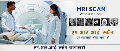 एमआरआई स्कैन MRI Scan in Hindi