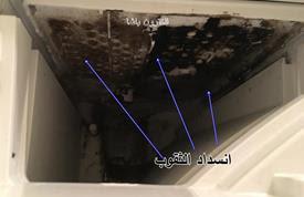 انسداد ثقوب سقف درج المسحوق