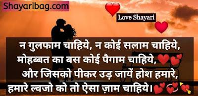 Love Romantic Shayari In Hindi Pic
