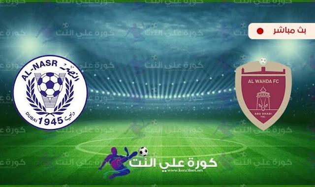 موعد مباراة الوحدة الإماراتي والنصر الإماراتي بث مباشر بتاريخ 05-12-2020 كأس رئيس الدولة الإماراتي