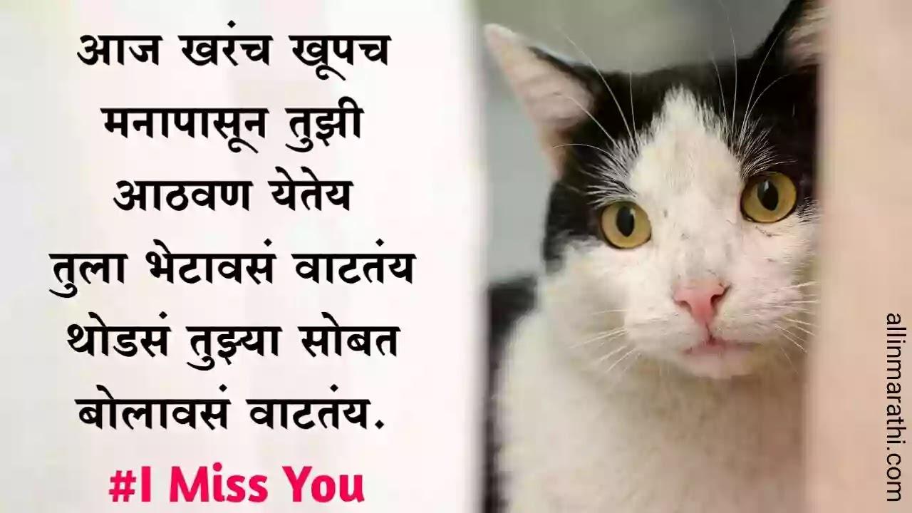 Miss-you-status-marathi