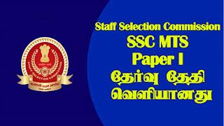 SSC MTS 2020 Paper I Exam Date