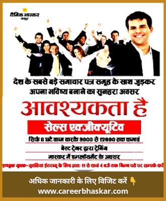 Dainik Bhaskar Recruitment 2019, Dainik Bhaskar jobs 2019, Dainik Bhaskar Rajsthan Vacancy 2019, Dainik Bhaskar Recruitment 2019, dainik bhaskar jobs today, dainik bhaskar recruitment 2019, dainik bhaskar job classified, dainik bhaskar editor, dainik bhaskar, dainik bhaskar group.