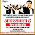 Dainik Bhaskar Sales Executive Recruitment