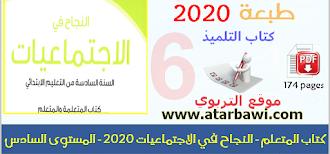 كتاب التلميذ - النجاح في الاجتماعيات 2020 - المستوى السادس ابتدائي