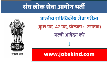 संघ लोक सेवा आयोग भर्ती UPSC Recruitment 2020 All India Govt Jobs UPSC Application Form Union Public Service Commission Recruitment 2020 , UPSC Recruitment, UPSC Jobs, UPSC Vacancy, Union Public Service Commission Jobs Notification, Union Public Service Commission Sarkari Recruitment,