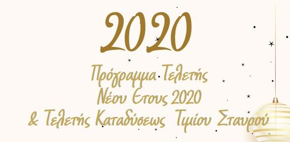 Το Πρόγραμμα τελετής του νέου έτους και των Θεοφανίων στο Δήμο Άργους Μυκηνών