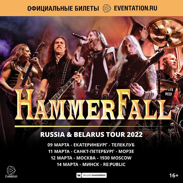 HammerFall в России