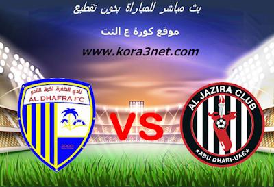 موعد مباراة الجزيرة والظفرة اليوم 21-2-2020 كاس رئيس الدولة الاماراتى