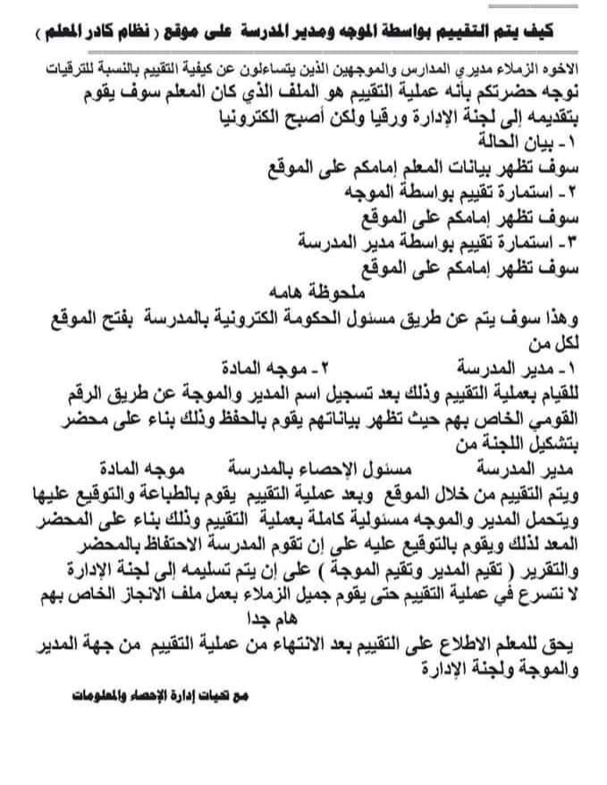 """خطوات تقييم الموجه ومدير المدرسة للمعلمين المرشحين للترقي دفعه 2014  ألكترونيا """"شرح بالصور"""" 4"""