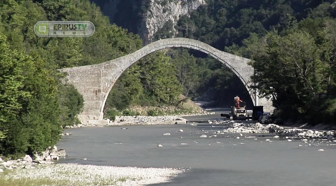 Γιάννενα: Το Γεφύρι Της Πλάκας...Όπως Παλιά !Απομακρύνθηκαν Και Τα Τελευταία Στηρίγματα ![Βίντεο]