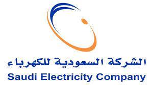 وظائف مدخلي بيانات في شركة الكهرباء مصر 2021