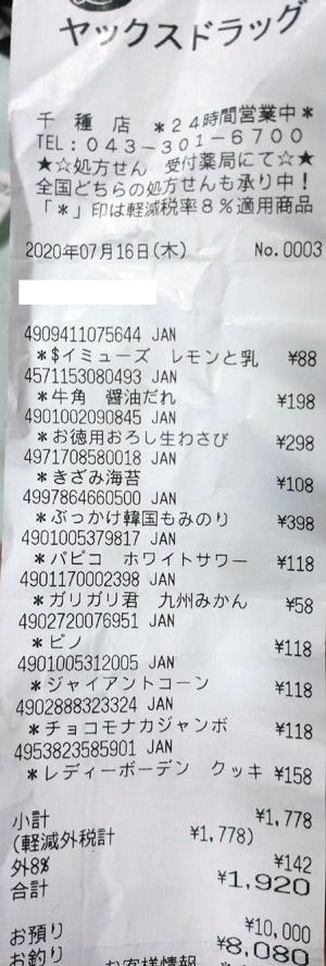 ヤックスドラッグ 千種店 2020/7/16 のレシート
