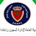 المندوبية العامة لإدارة السجون وإعادة الإدماج مباراة توظيف 50 ضابط مربي-ذكور- تقني. آخر أجل 11 مارس 2020