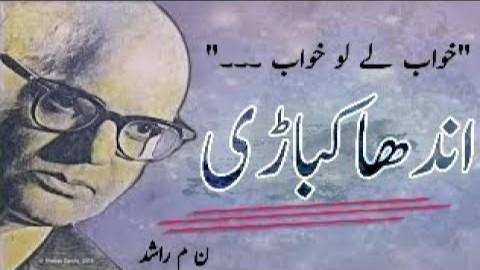 Andha Kabari - Noon Meem Rashid