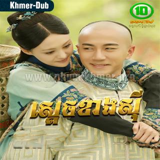 Sdech Khang Si [Ep.19-23]