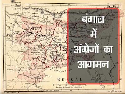 बंगाल में अंग्रेजों का आगमन | Bengal Me Angrejon Ka Aaagman