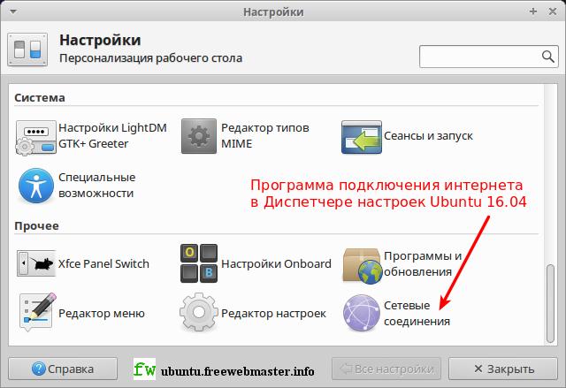 Настройка интернета в Диспетчере настроек Ubuntu 16.04
