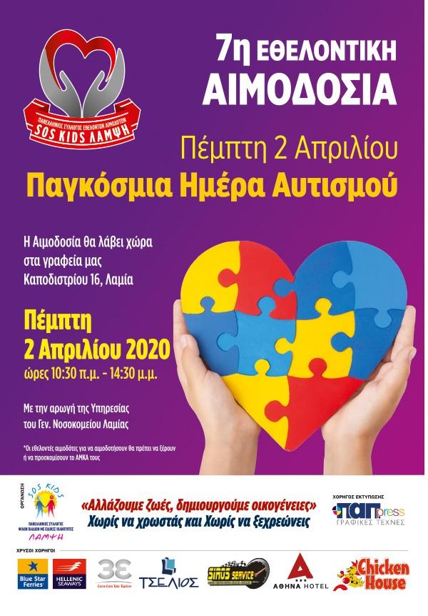 Λαμία: 7η Εθελοντική Αιμοδοσία SOS KIDS ΛΑΜΨΗ