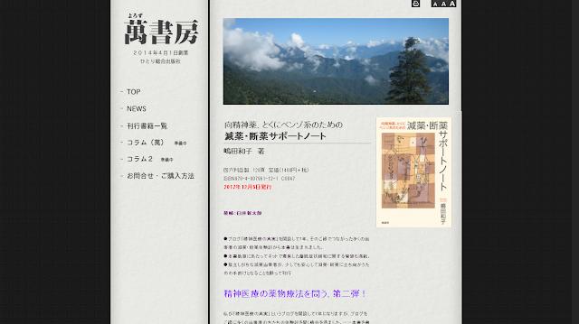 http://yorozushobo.p2.weblife.me/shosekishokai13.html